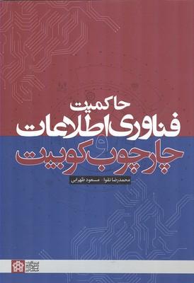 حاكميت فناوري اطلاعات و چارچوب كوبيت (تقوا) علامه طباطبايي