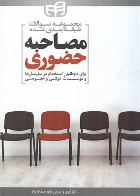 مجموعه سوالات طبقه بندي شده مصاحبه حضوري (عبدالله نژاد) كيان رايانه