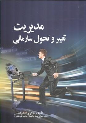 مديريت تغيير و تحول سازماني (واعظي) صفار