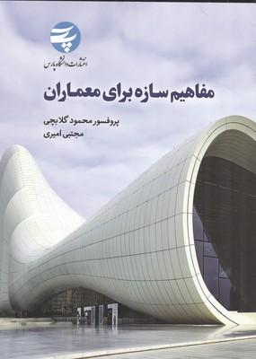 مفاهيم سازه براي معماران (گلابچي) دانشگاه پارس