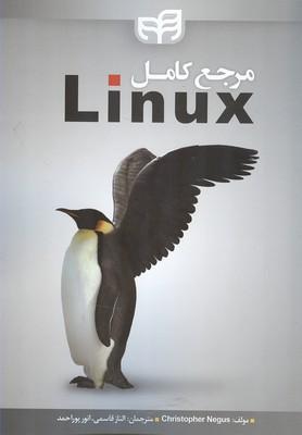 مرجع كامل linux نگوس (قاسمي) كيان رايانه
