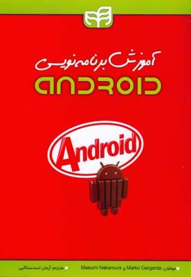 آموزش برنامه نويسي android ماركو (سنگابي) كيان رايانه