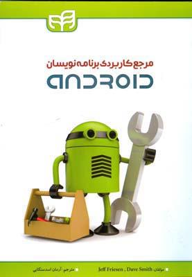 مرجع كاربردي برنامه نويسان android جف فريزن (سنگابي) كيان رايانه