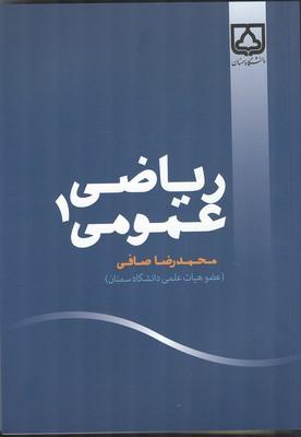رياضي عمومي 1 (صافي) دانشگاه سمنان