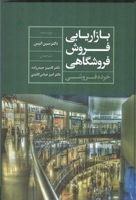 بازاريابي فروش فروشگاهي انيس (حيدر زاده) نشر علم