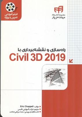 راه سازي و نقشه برداري با civil 3d 2019 چپل (داتيس) كيان رايانه