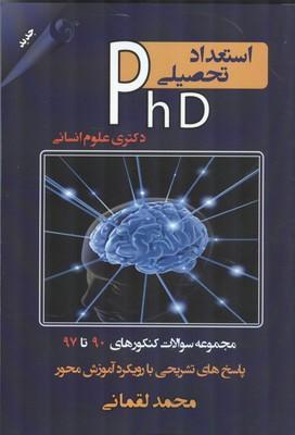استعداد تحصيلي phd دكتري علوم انساني (لقماني) دانش ماندگار عصر