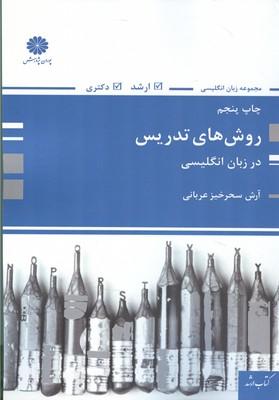 روش هاي تدريس در زبان انگليسي (سحرخيز عرباني) پوران پژوهش