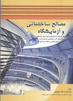 مصالح ساختماني و آزمايشگاه (محمدي) شرح