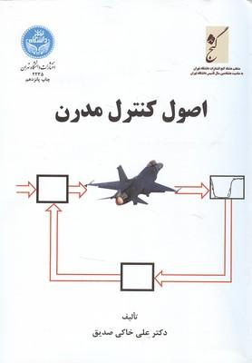 اصول كنترل مدرن (خاكي صديق) دانشگاه تهران