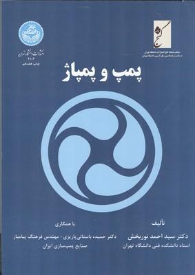 پمپ و پمپاژ (نوربخش) دانشگاه تهران