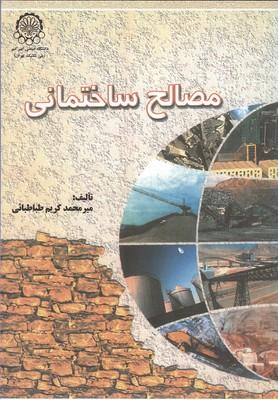 مصالح ساختماني (طباطبايي) دانشگاه صنعتي اميركبير