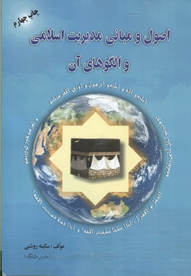 اصول و مباني مديريت اسلامي و الگوهاي آن (روشني) مهربان نشر