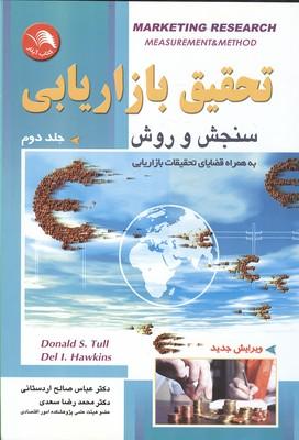 تحقيق بازاريابي سنجش و روش جلد 2 (اردستاني) آيلار