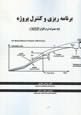 برنامه ريزي و كنترل پروژه به همراه نرم افزار msp (باقرپور) سيماي دانش