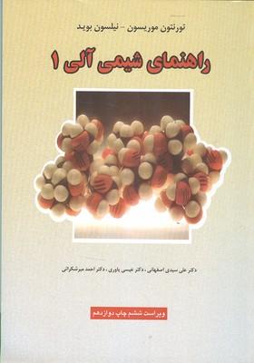 راهنماي شيمي آلي 1 موريسون (ياوري) علوم دانشگاهي