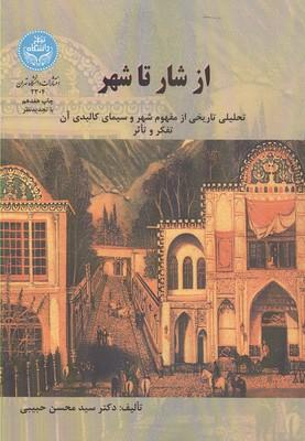 از شار تا شهر (حبيبي) دانشگاه تهران