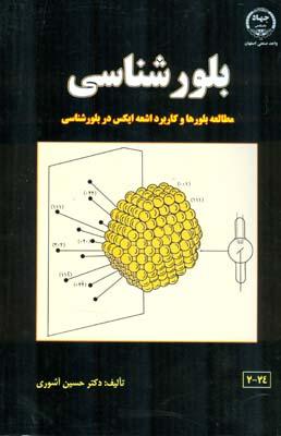 بلور شناسي (آشوري) جهاد اصفهان