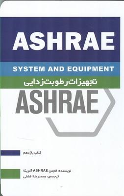 هندبوك ASHRAE جلد 11(افضلي) يزدا