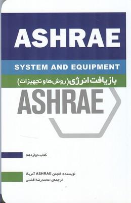 هندبوك ASHRAE جلد 12 (افضلي) يزدا