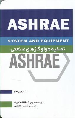 هندبوك ASHRAE جلد 14 (افضلي) يزدا