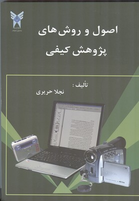 اصول و روش هاي پژوهش كيفي (حريري) دانشگاه آزاد اسلامي