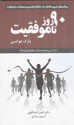 90 روز تا موفقيت هوكسي (اسداللهي) مهربان نشر
