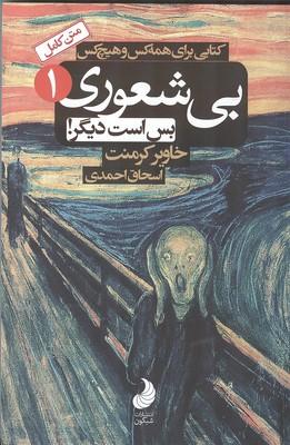 بي شعوري 1 كرمنت (احمدي) شبگون