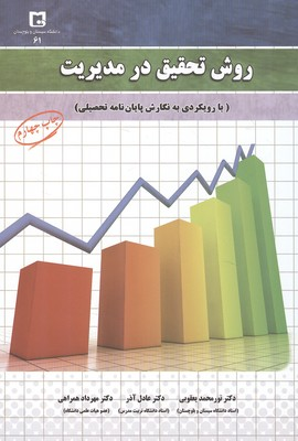 روش تحقيق در مديريت (يعقوبي) دانشگاه سيستان و بلوچستان