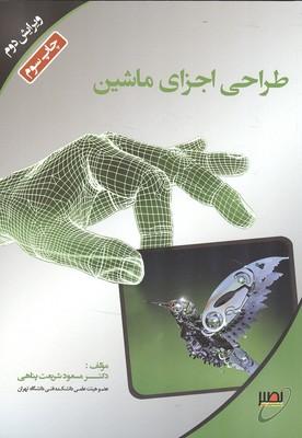 طراحي اجزاي ماشين (شريعت پناهي) خواجه نصير