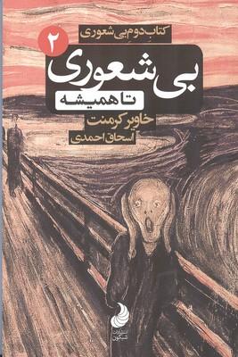 بي شعوري 2 كرمنت (احمدي) شبگون