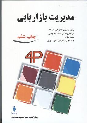 مديريت بازاريابي كاتلر (راه چمني) بهمن برنا