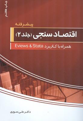 اقتصاد سنجي همراه با Eviews 8 & stata 12 جلد 2 (سوري) فرهنگ شناسي
