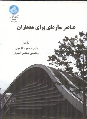 عناصر سازه اي براي معماران (گلابچي) دانشگاه تهران