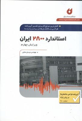 استاندارد 2800 ايران (متقي) نگارنده دانش