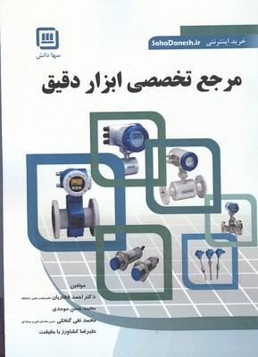 مرجع تخصصي ابزار دقيق (فخاريان) سها دانش