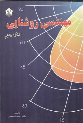 مهندسي روشنايي (گلمحمدي) دانشجو همدان