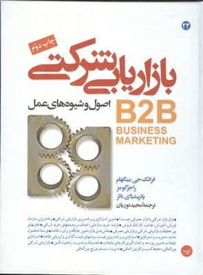 بازاريابي شركتي b2b بينگهام (نوريان) مبلغان