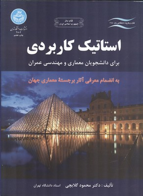 استاتيك كاربردي (گلابچي) دانشگاه تهران