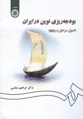 بودجه ريزي نوين در ايران (عباسي) سمت