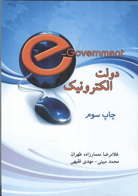 دولت الكترونيك (معمارزاده) انديشه هاي گوهربار