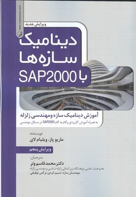 ديناميك سازه ها با SAP2000 پاز (قاسم وتر) نوآور