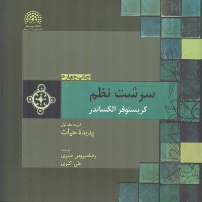 سرشت نظم جلد 1 : ساختارهاي زنده در معماري الكساندر (سيروس صبري) پرهام نقش