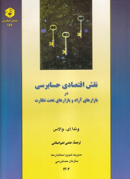 نشريه 159 نقش اقتصادي حسابرسي دربازارهاي آزادوبازارهاي تحت نظارت(سازمان حسابرسي)