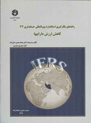 نشريه 220 راهنماي بكارگيري استانداردهاي بين المللي گزارشگري مالي(سازمان حسابرسي)