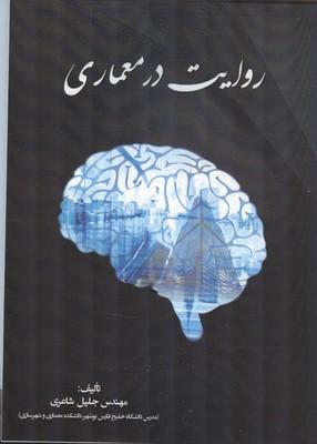 روايت در معماري (شاعري) سيماي دانش