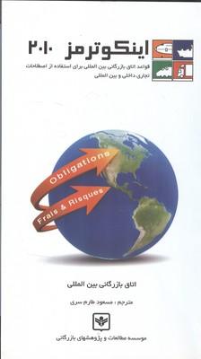 اينكوترمز 2010 (طارم سري) موسسه مطالعات و پژوهشهاي بازرگاني
