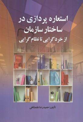 استعاره پردازي در ساختار سازمان از خردگرايي تا نظام گرايي (علمشاهي) صفار