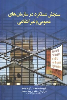 سنجش عملكرد در سازمان هاي عمومي و غيرانتفاعي پويستر (احمدي) صفار