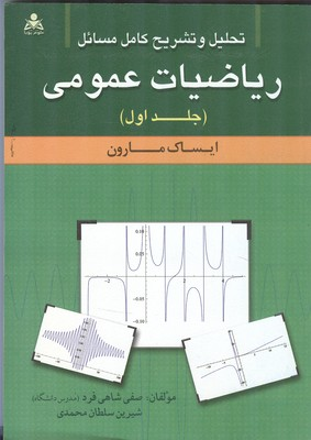 تحليل و تشريح كامل مسائل رياضيات عمومي مارون جلد 1 (شاهي فرد) اميد انقلاب